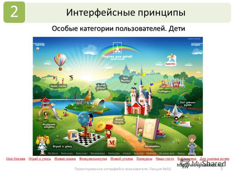 Особые категории пользователей. Дети Проектирование интерфейса пользователя. Лекция 10.6 http://www.moskids.ru/ Интерфейсные принципы 2