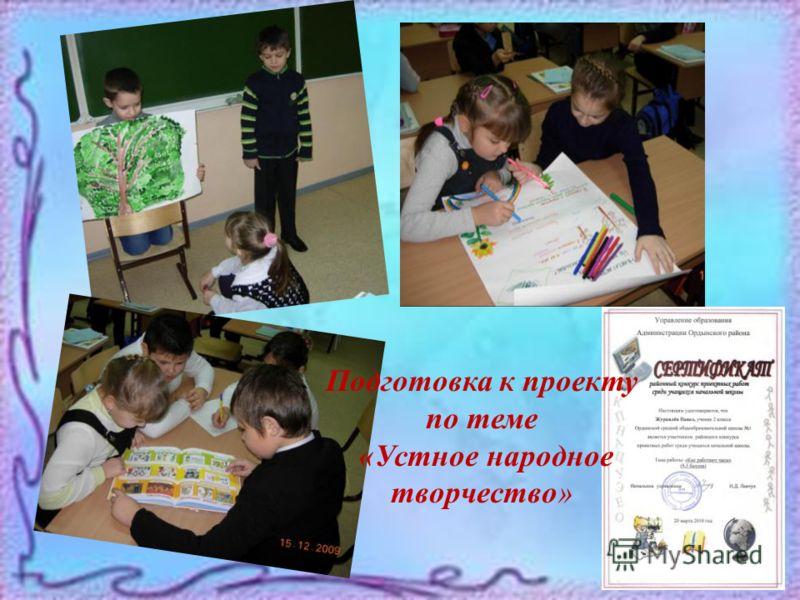 Подготовка к проекту по теме «Устное народное творчество»