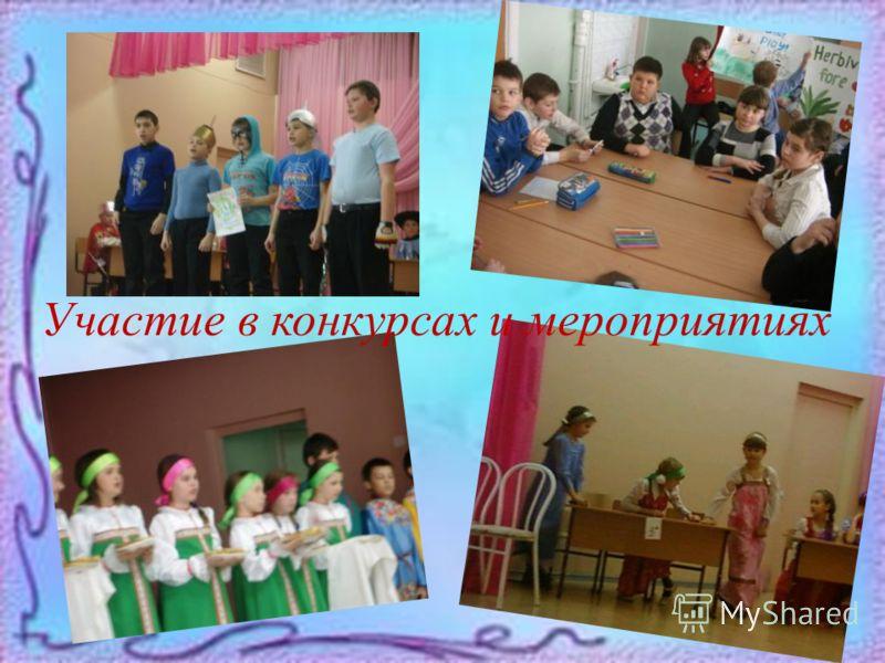 Участие в конкурсах и мероприятиях