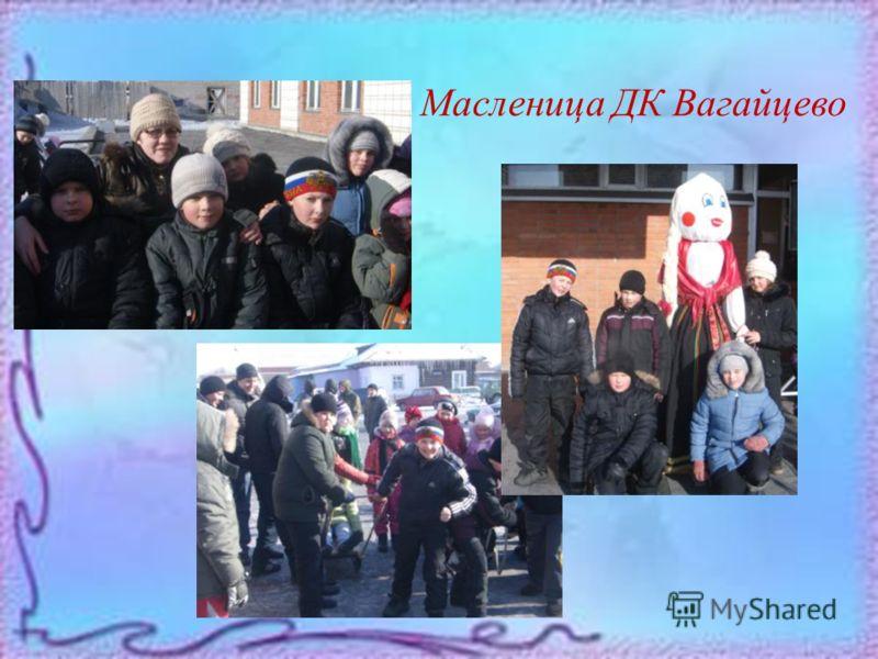 Масленица ДК Вагайцево