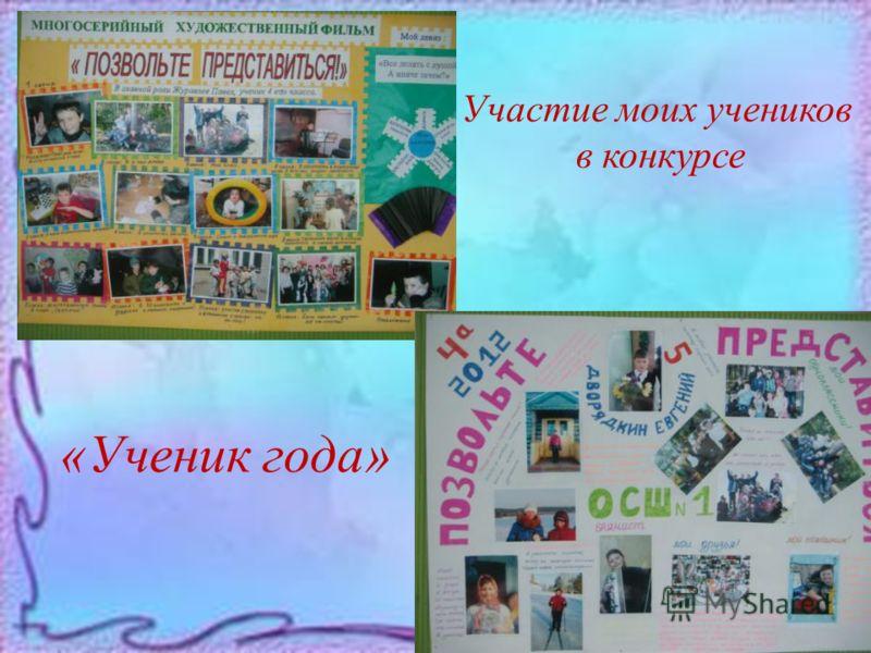 Участие моих учеников в конкурсе «Ученик года»