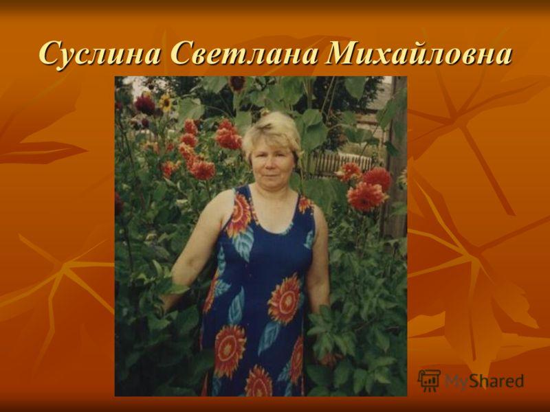 Суслина Светлана Михайловна