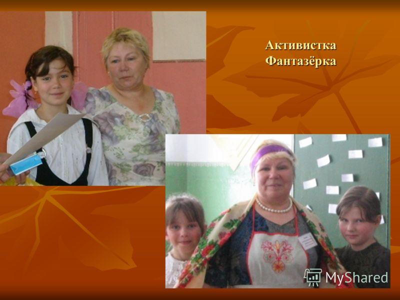 Активистка Фантазёрка