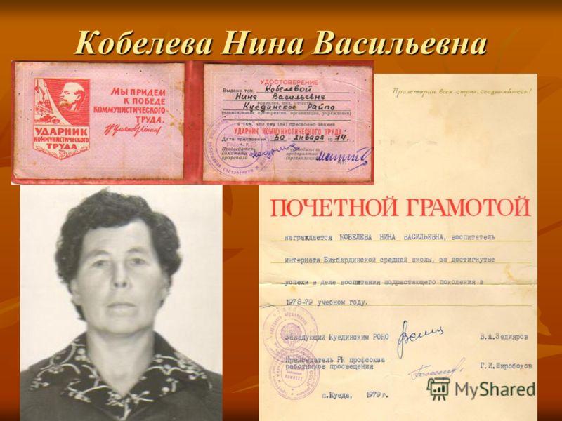 Кобелева Нина Васильевна