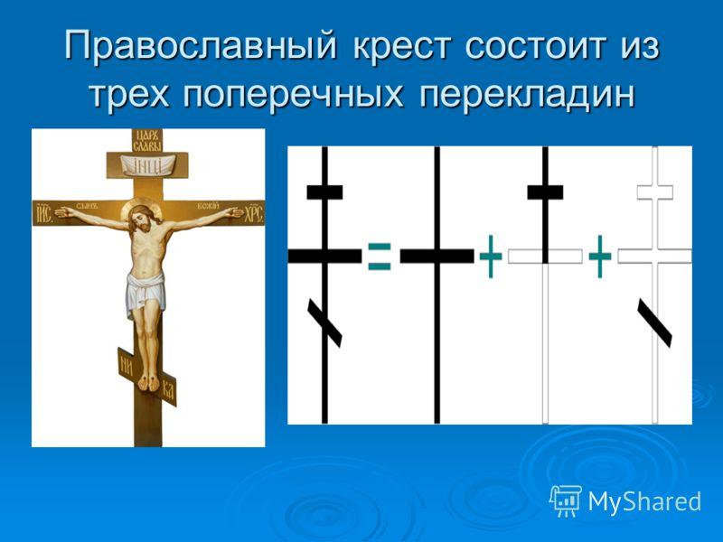 Православный крест состоит из трех поперечных перекладин