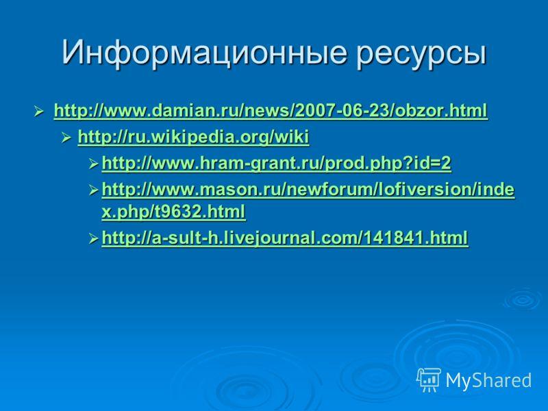 Информационные ресурсы http://www.damian.ru/news/2007-06-23/obzor.html http://www.damian.ru/news/2007-06-23/obzor.html http://www.damian.ru/news/2007-06-23/obzor.html http://ru.wikipedia.org/wiki http://ru.wikipedia.org/wiki http://ru.wikipedia.org/w