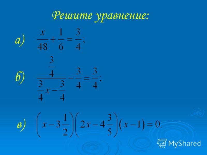 Решите уравнение: а) в) б)