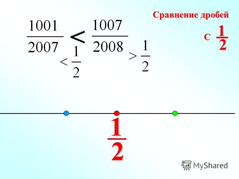1 > 2 Сравнение дробей С12
