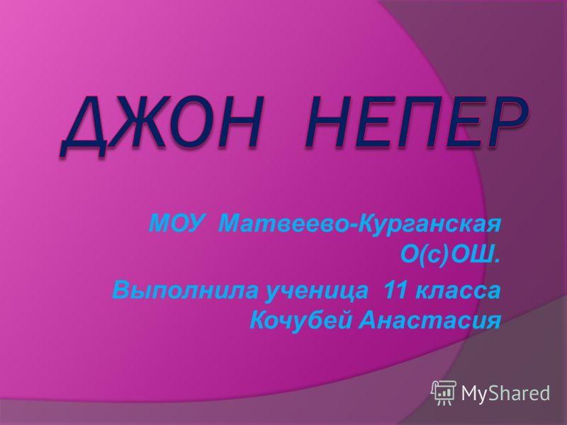 МОУ Матвеево-Курганская О(с)ОШ. Выполнила ученица 11 класса Кочубей Анастасия