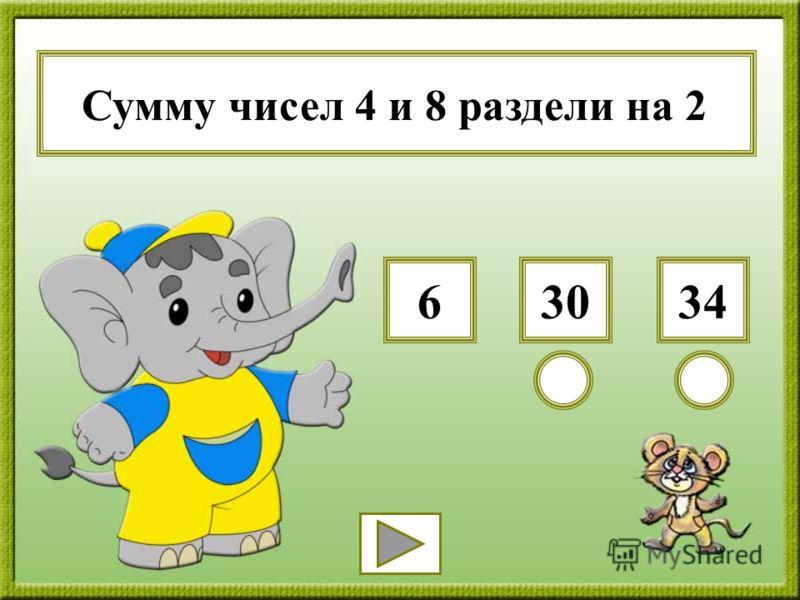 Сумму чисел 4 и 8 раздели на 2 34306
