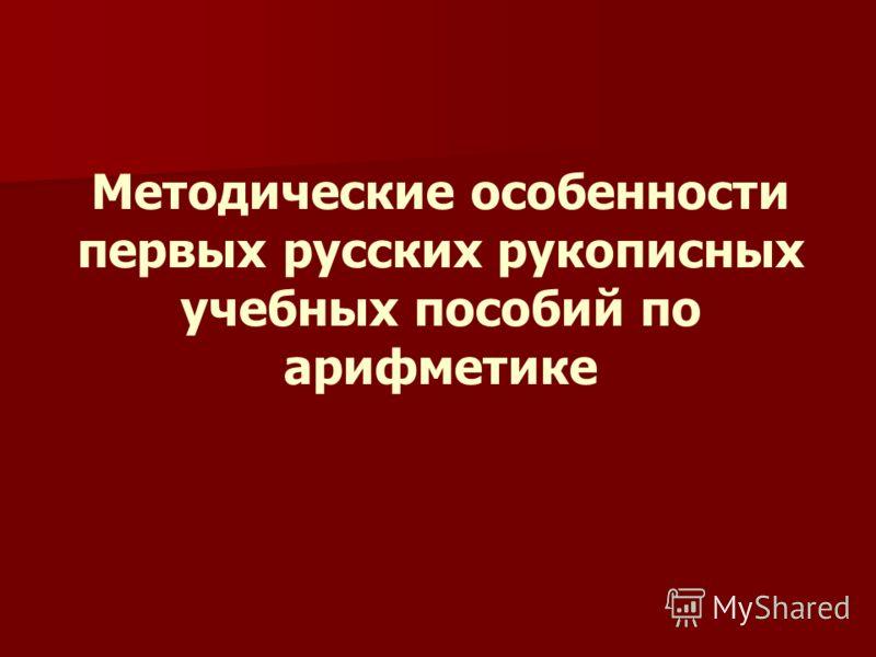 Методические особенности первых русских рукописных учебных пособий по арифметике
