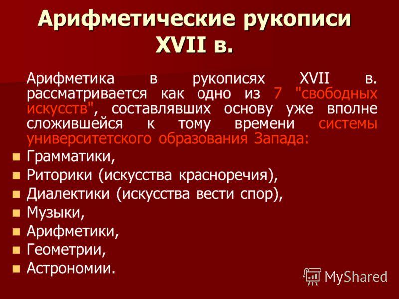 Арифметические рукописи XVII в. Арифметика в рукописях XVII в. рассматривается как одно из 7