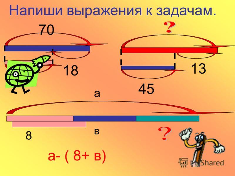 А+В=В+А Значение суммы не зависит от порядка… Слагаемых и скобок. ( а+в) + с=а+ (в+ с) (в+с)+а 6 + ( 645+ 144)= ( 6+144) +645= 150 795 ( 127+ 42) +29+ ( 43+ 358)= ( 127+43) +(42+ 358) +29= 170 400 570+29= 599