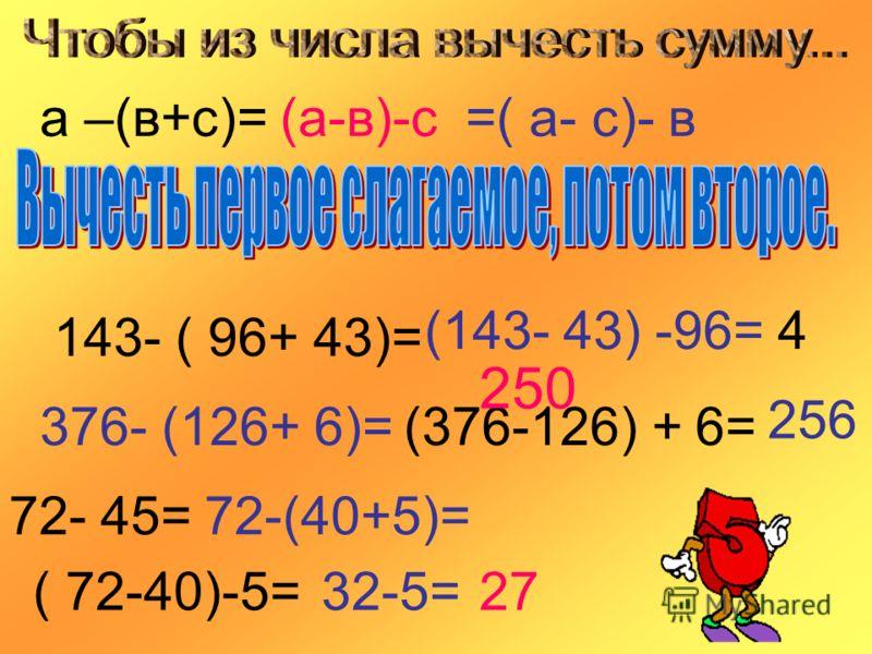 18 70 45 13 8 в а а- ( 8+ в) Напиши выражения к задачам.