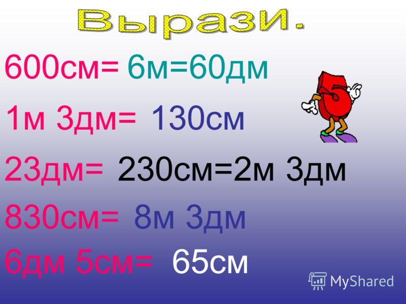 а в ?5 а –в- 5 а- ( в+ 5) а +8 ?с ( а+ 8) - с ? в а 9 в + а+ с