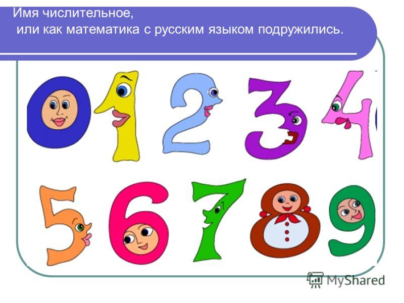 Имя числительное, или как математика с русским языком подружились.