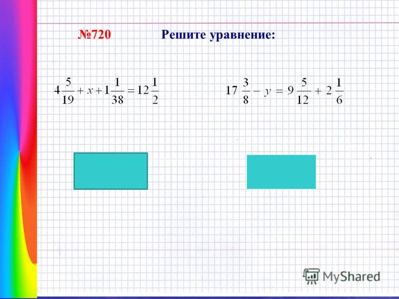720 Решите уравнение: