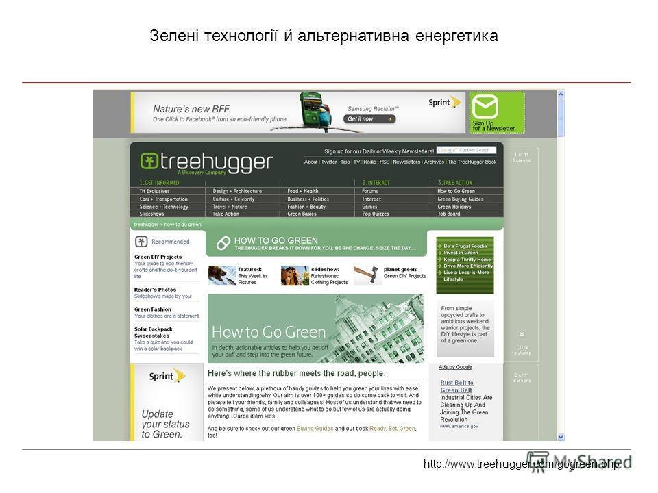 Зелені технології й альтернативна енергетика http://www.treehugger.com/gogreen.php