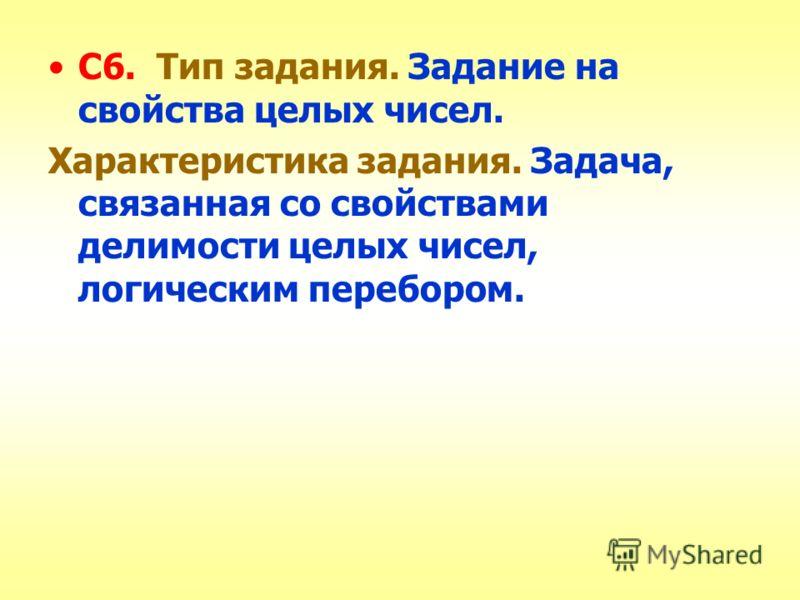 С6. Тип задания. Задание на свойства целых чисел. Характеристика задания. Задача, связанная со свойствами делимости целых чисел, логическим перебором.