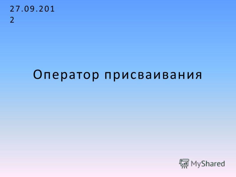 Оператор присваивания 27.09.2012