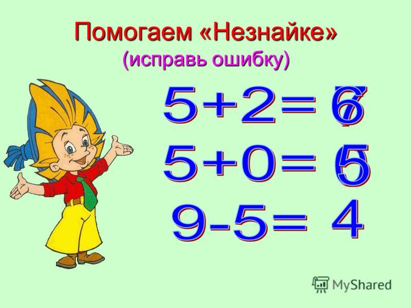 +5+53-2-5-4+5 А теперь поиграем! А теперь поиграем! Игра «Цепочка» Помогите слоненку. Он добрый и смешной, хочет с вами подружиться. 872 0 5 4 95