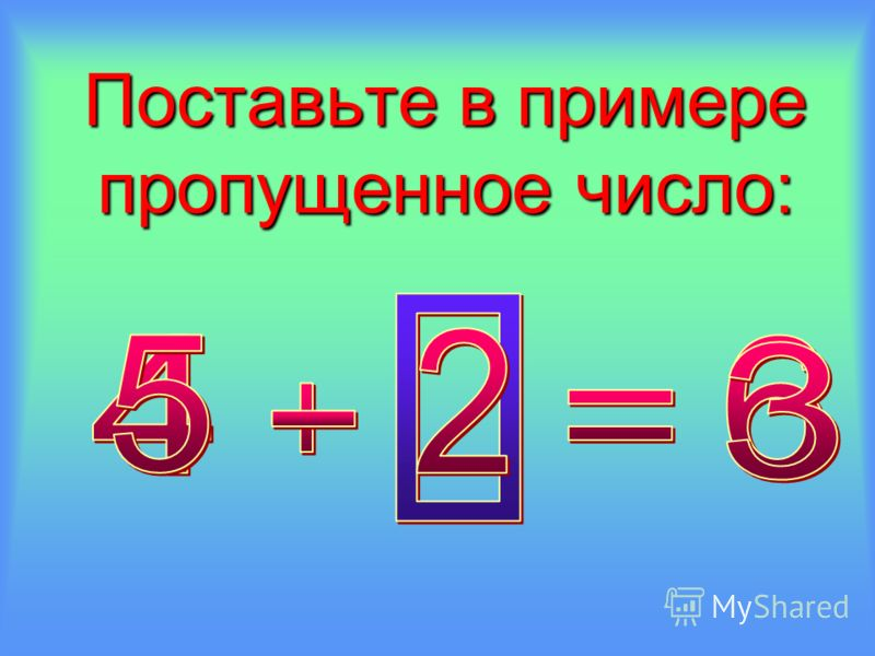 Назовите числа, которые стоят между и