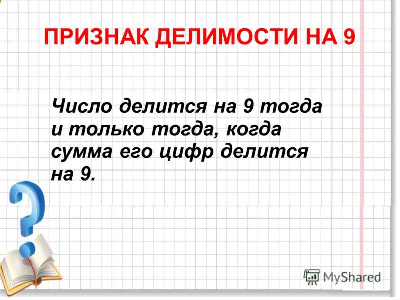 ПРИЗНАК ДЕЛИМОСТИ НА 9 Число делится на 9 тогда и только тогда, когда сумма его цифр делится на 9.