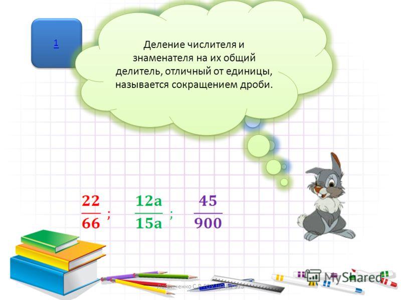Математические прятки 7 7 8 8 4 46 1 1 2 2 3 3 5 5 м Логвиненко С.Р. ГОУ ЦО 975