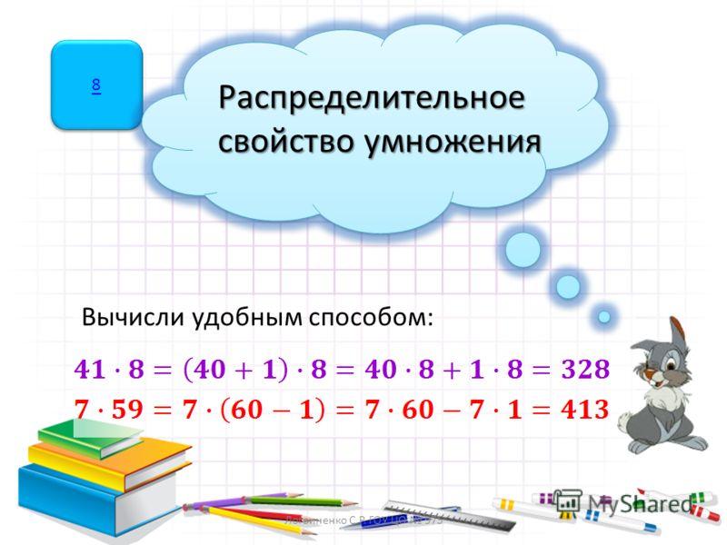 7 7 Нахождение процентов от числа Чтобы найти несколько процентов от числа, нужно проценты перевести в обыкновенную или десятичную дробь и умножить число на эту дробь. Логвиненко С.Р. ГОУ ЦО 975