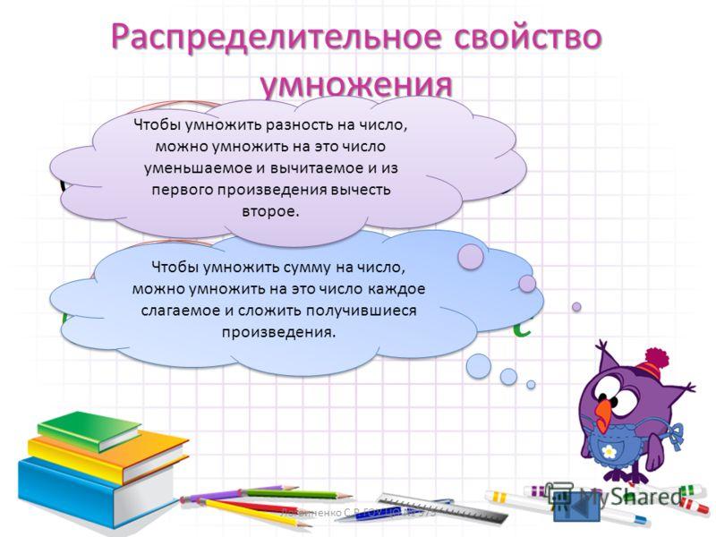 Вычисли удобным способом: 8 8 Распределительное свойство умножения Логвиненко С.Р. ГОУ ЦО 975
