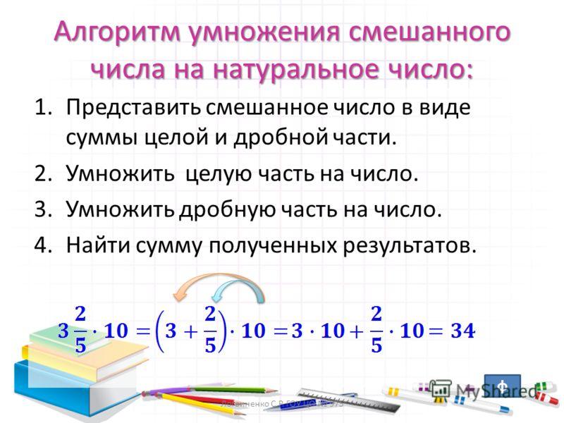 Распределительное свойство позволяет упрощать вычисления. Найдём значение выражения: Найдём значение произведения: Логвиненко С.Р. ГОУ ЦО 975
