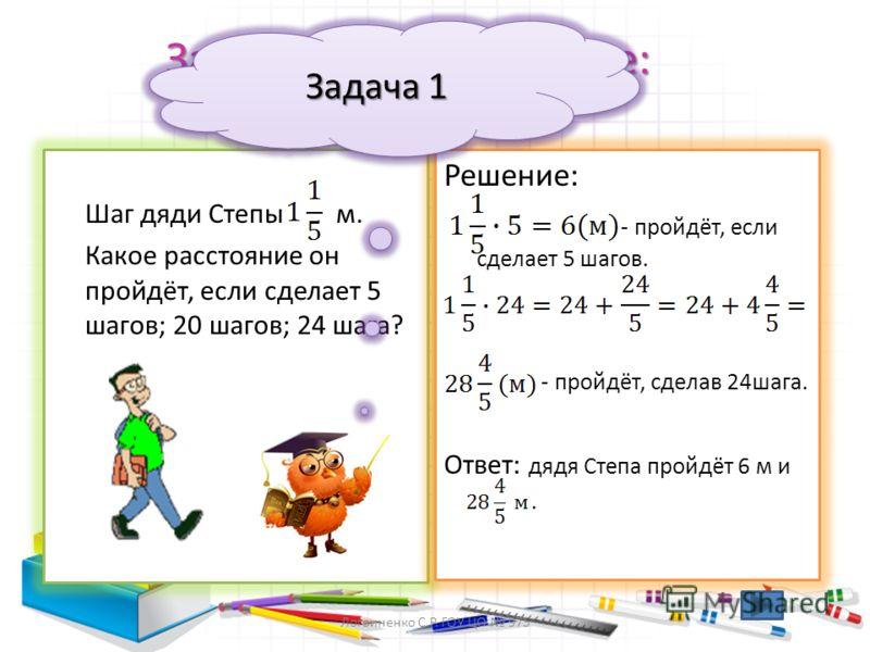 Закрепляем изученное Выполните умножение Логвиненко С.Р. ГОУ ЦО 975