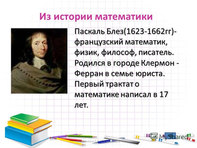 Девиз урока «Предмет математики настолько серьезен, что полезно не упускать случая сделать его немного занимательным» Паскаль Блез Логвиненко С.Р. ГОУ ЦО 975