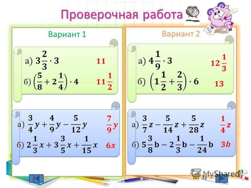 Закрепляем изученное Упростите выражение Решите уравнение Логвиненко С.Р. ГОУ ЦО 975