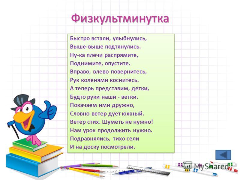 Проверочная работа Вариант 1 Ответ: Вариант 2 Ответ: Логвиненко С.Р. ГОУ ЦО 975
