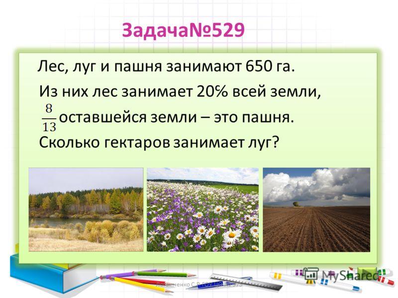 Проверка домашнего задания 1 1 2 2 3 3 Логвиненко С.Р. ГОУ ЦО 975