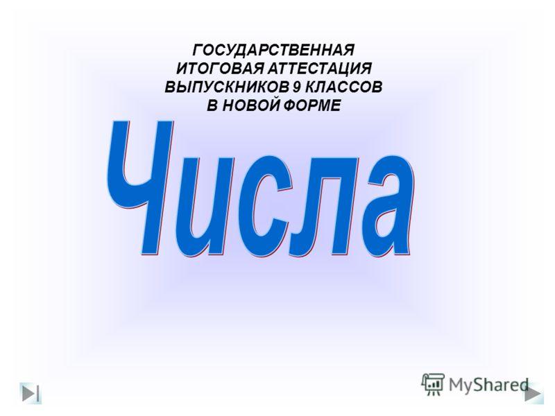 ГОСУДАРСТВЕННАЯ ИТОГОВАЯ АТТЕСТАЦИЯ ВЫПУСКНИКОВ 9 КЛАССОВ В НОВОЙ ФОРМЕ
