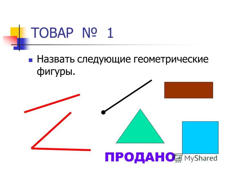 ТОВАР 1 Назвать следующие геометрические фигуры. ПРОДАНО