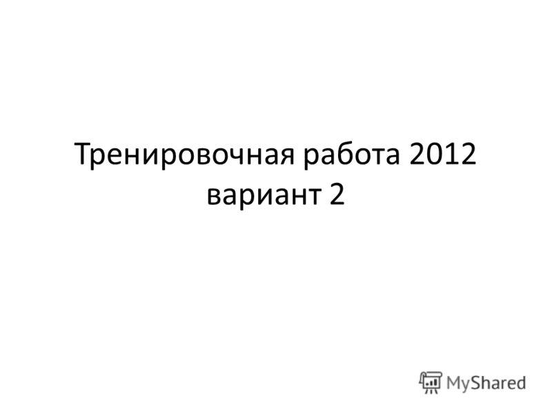Тренировочная работа 2012 вариант 2
