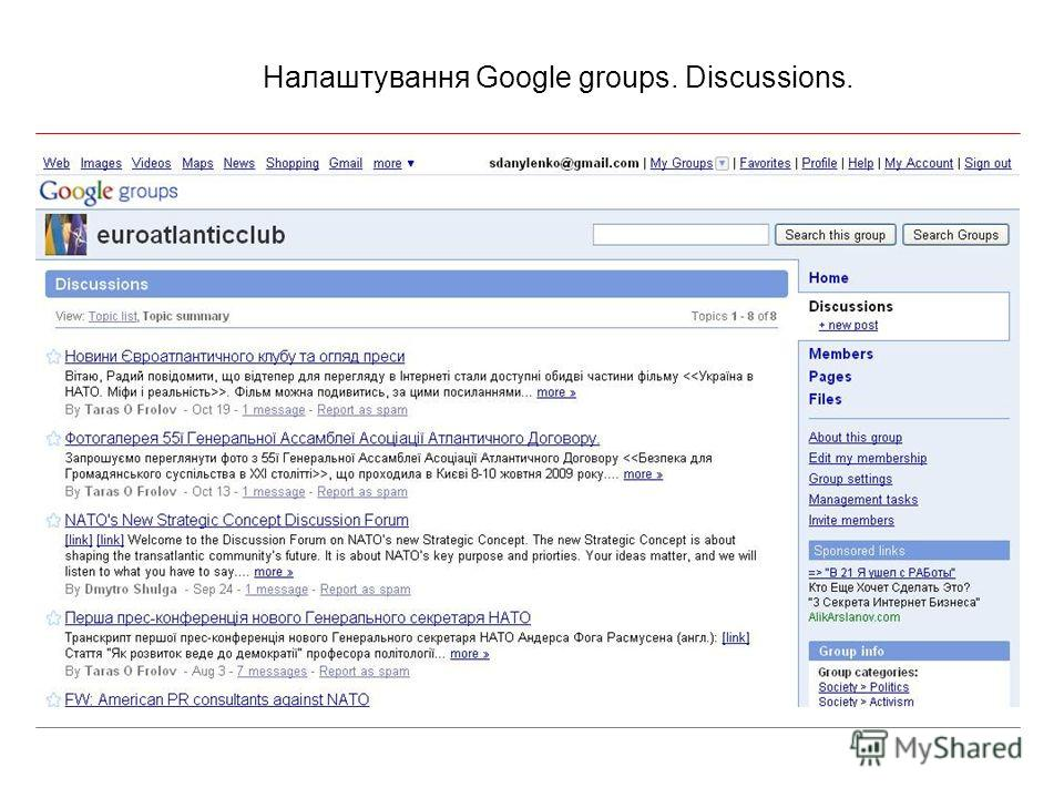 Налаштування Google groups. Discussions.