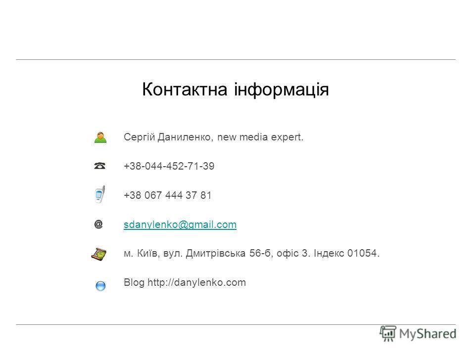 Контактна інформація Сергій Даниленко, new media expert. +38-044-452-71-39 +38 067 444 37 81 sdanylenko@gmail.com м. Київ, вул. Дмитрівська 56-б, офіс 3. Індекс 01054. Blog http://danylenko.com