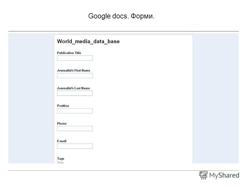 Google docs. Форми.