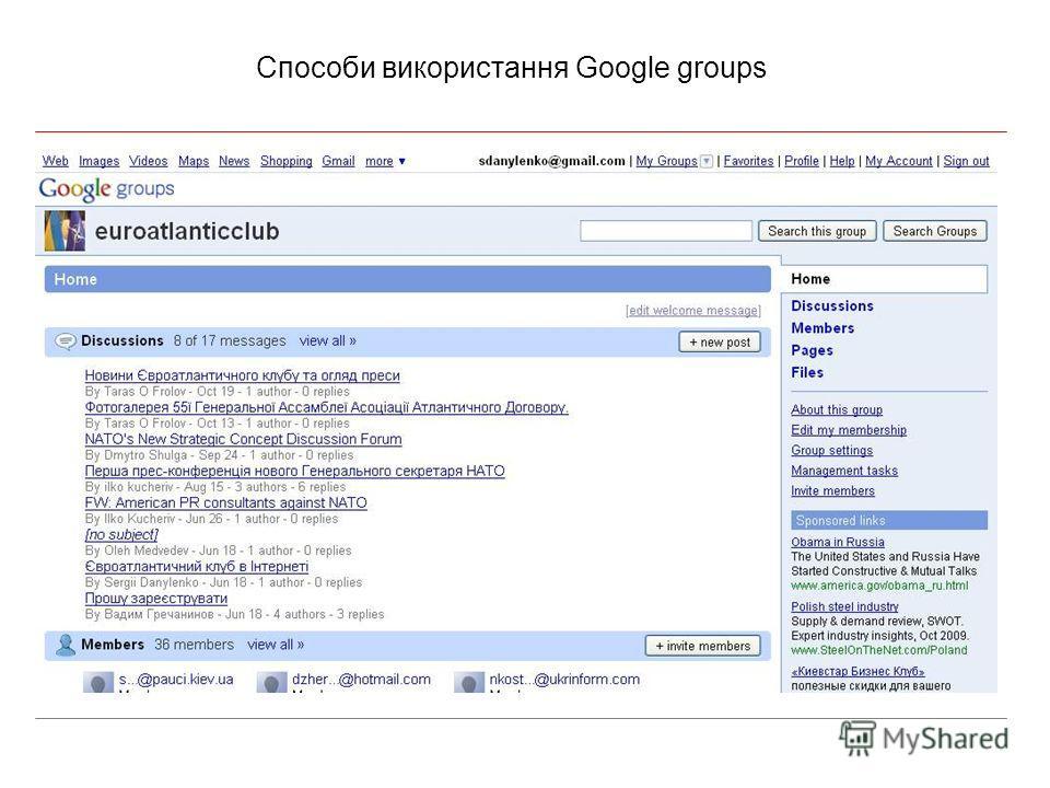 Способи використання Google groups