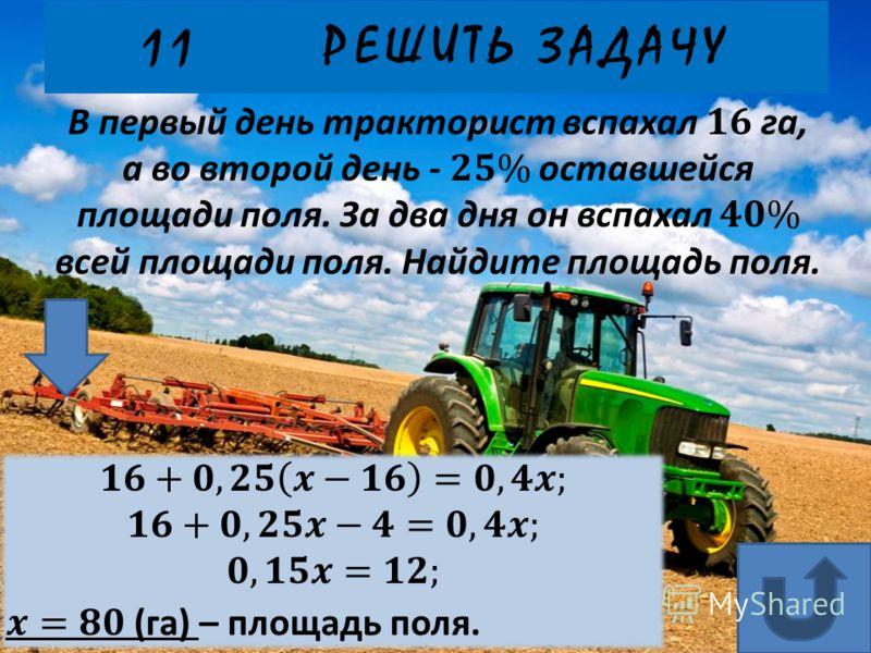 11 РЕШИТЬ ЗАДАЧУ