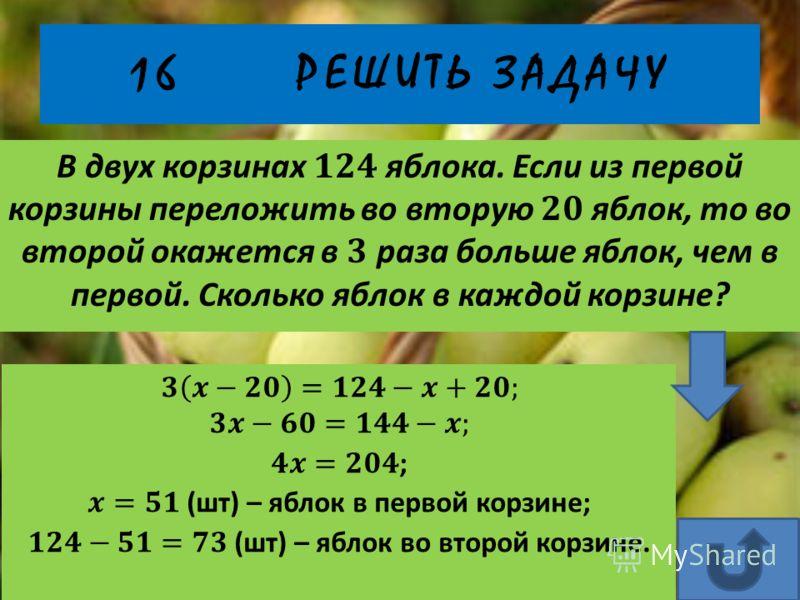 16 РЕШИТЬ ЗАДАЧУ