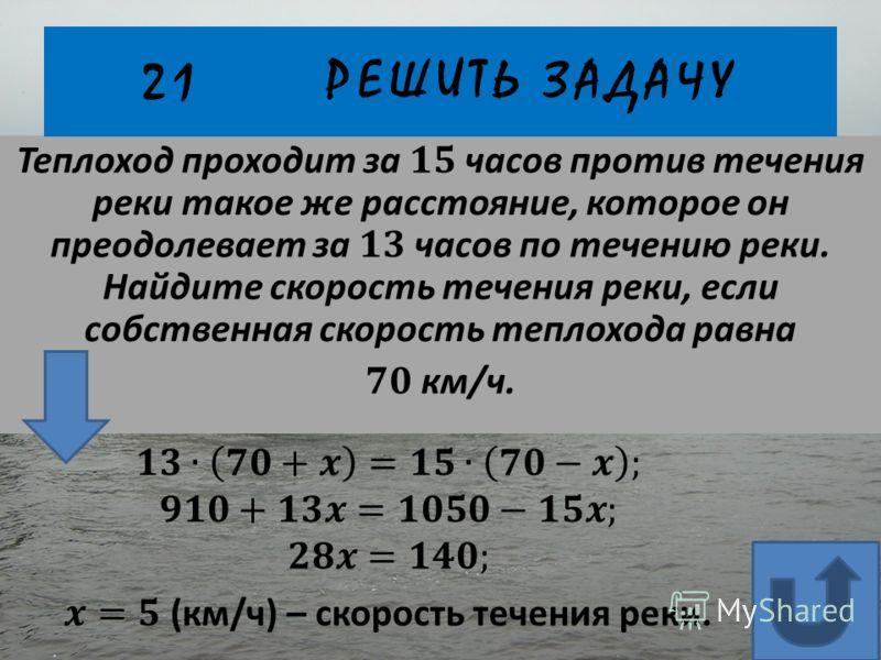 21 РЕШИТЬ ЗАДАЧУ