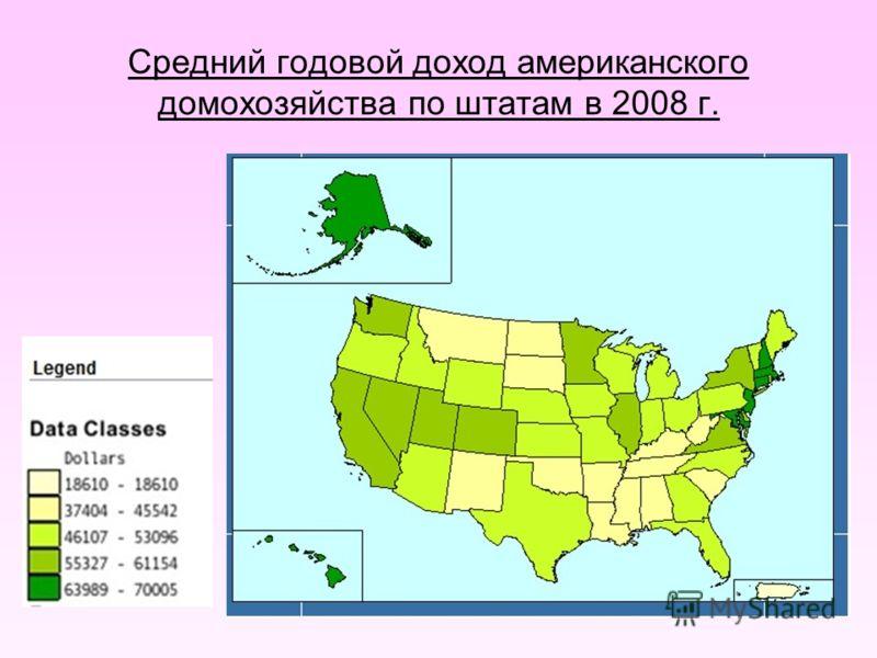 Средний годовой доход американского домохозяйства по штатам в 2008 г.