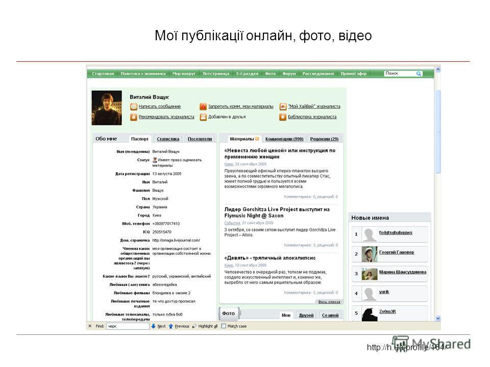 Мої публікації онлайн, фото, відео http://h.ua/profile/164/