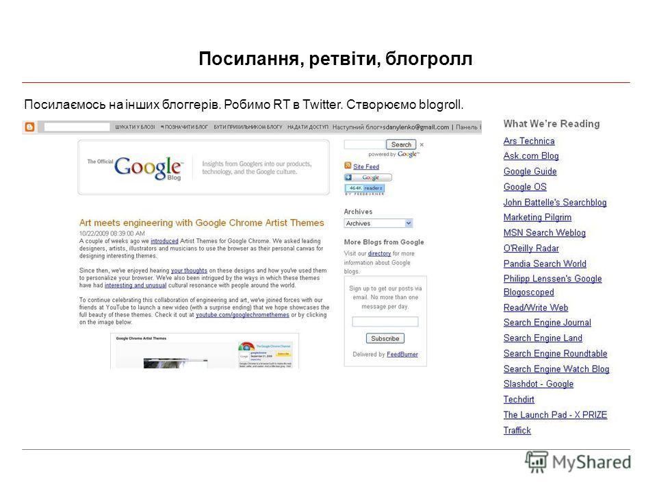 Посилання, ретвіти, блогролл Посилаємось на інших блоггерів. Робимо RT в Twitter. Створюємо blogroll.