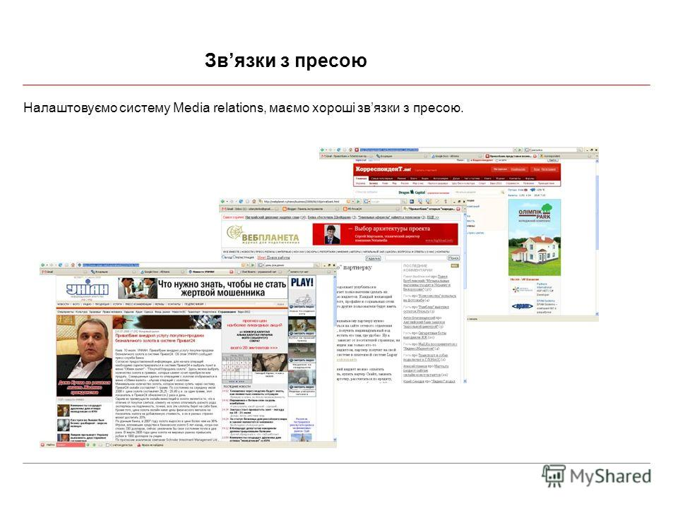 Звязки з пресою Налаштовуємо систему Media relations, маємо хороші звязки з пресою.